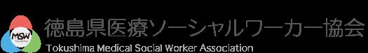 徳島県医療ソーシャルワーカー協会