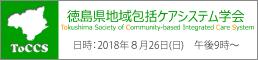徳島県地域包括ケアシステム学会の開催のご案内