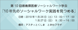 平成30年度 徳島県医療ソーシャルワーカー協会 定期総会・記念講演会