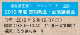 徳島県医療ソーシャルワーカー協会 2019年度 定期総会・記念講演会
